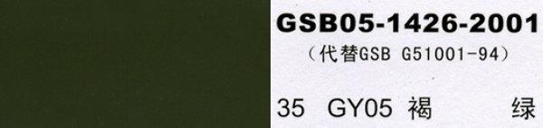 GY05 褐绿